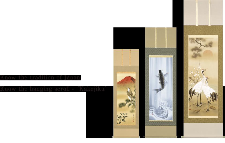 日本の伝統を知る 掛軸を知る