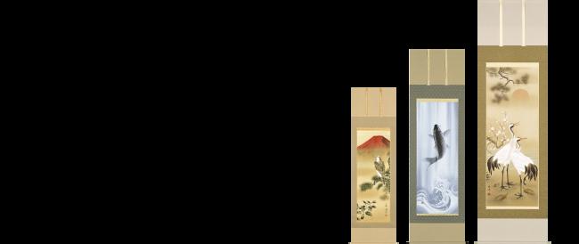 掛軸,掛け軸,床の間,意味,季節,かけじく,偕拓堂,岐阜,アート,メーカー,kaitakudou