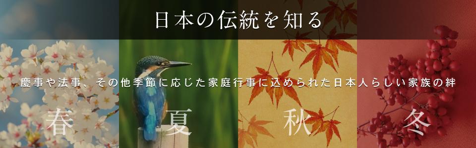 日本の伝統を知る,掛軸,掛け軸,偕拓堂,アート,表装,卸,販売,掛け方,作り方,しまい方,数え方,意味,モダン作品,修理,画像,イラスト,紹介,日本,家庭,行事,家族,思い,絆